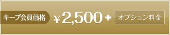 キープ会員価格 2500円+オプション料金