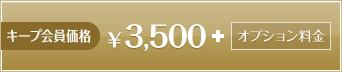 キープ会員価格 3500円+オプション料金