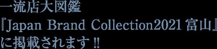 ジャパンブランドコレクション2021